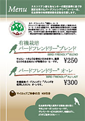 japanese menu with bird friendly logo