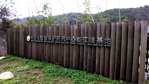 CCRCGP Dujiangyan Base entry sign
